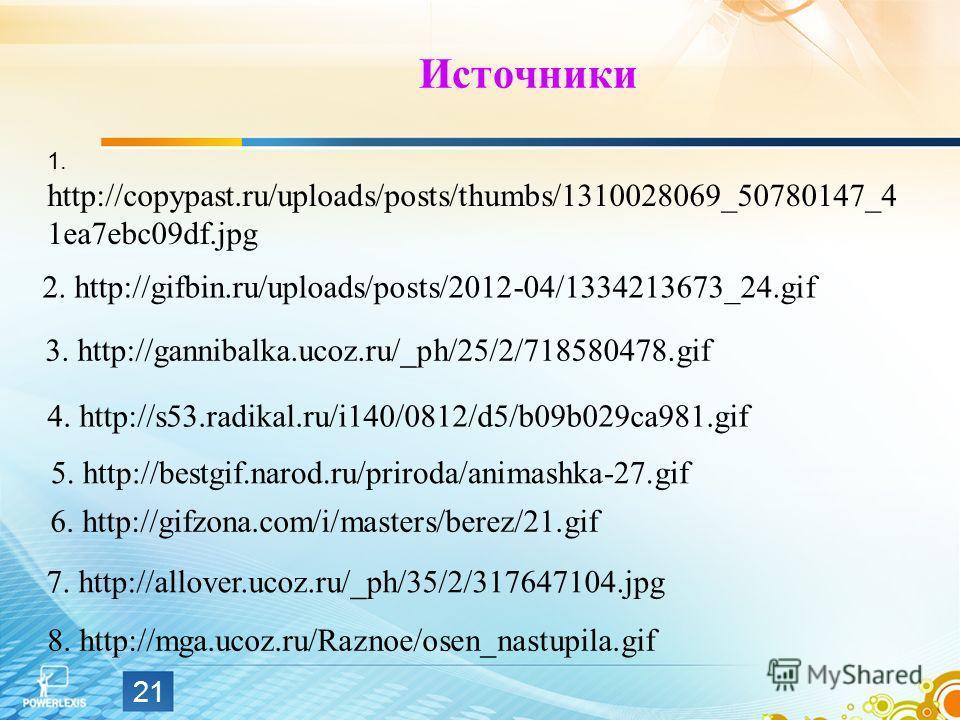 Источники 21 1. http://copypast.ru/uploads/posts/thumbs/1310028069_50780147_4 1ea7ebc09df.jpg 5. http://bestgif.narod.ru/priroda/animashka-27.gif 3. http://gannibalka.ucoz.ru/_ph/25/2/718580478.gif 8. http://mga.ucoz.ru/Raznoe/osen_nastupila.gif 4. h