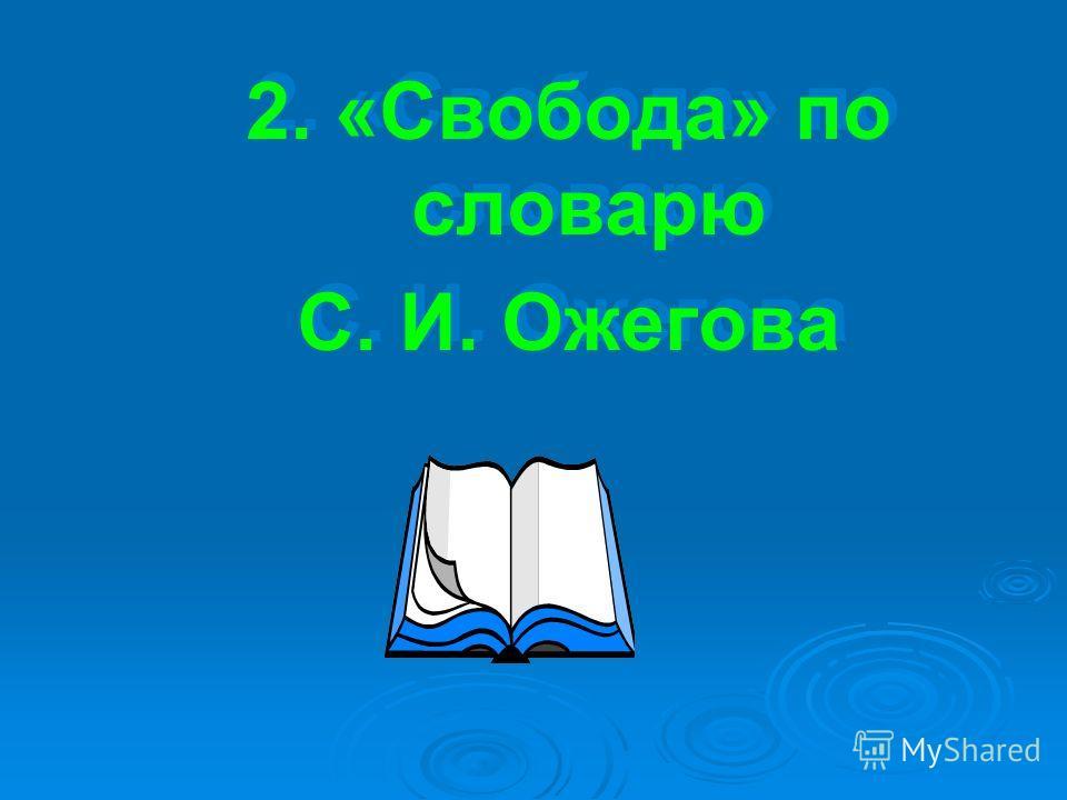 2. «Свобода» по словарю С. И. Ожегова 2. «Свобода» по словарю С. И. Ожегова