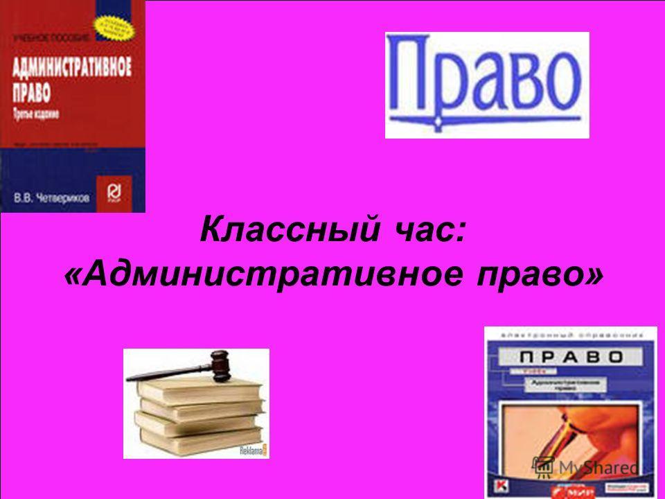 Классный час: «Административное право»