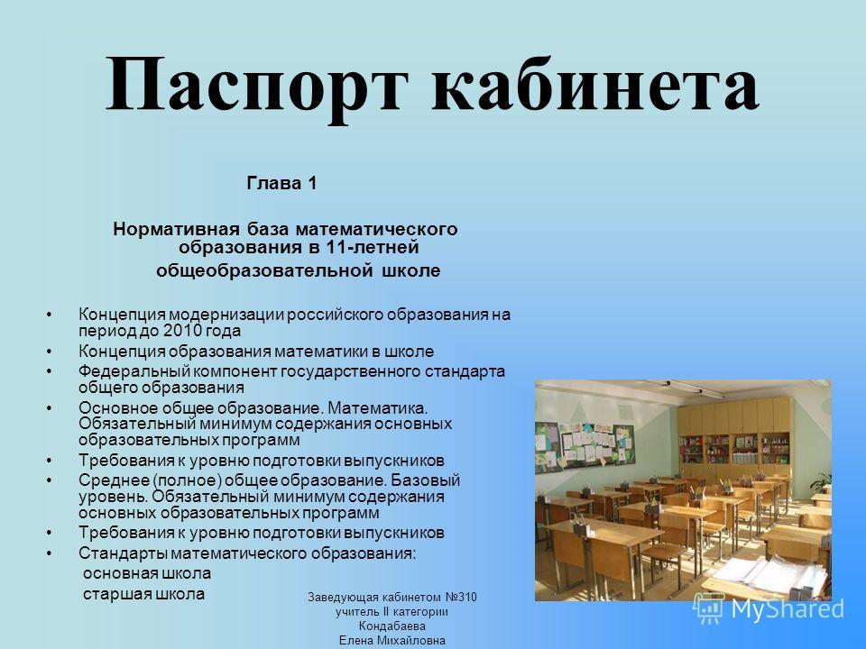 Паспорт кабинета Глава 1 Нормативная база математического образования в 11-летней общеобразовательной школе Концепция модернизации российского образования на период до 2010 года Концепция образования математики в школе Федеральный компонент государст