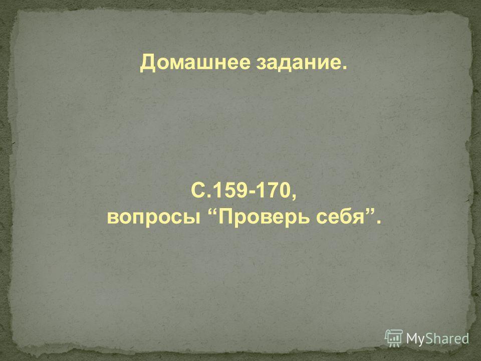 Домашнее задание. С.159-170, вопросы Проверь себя.