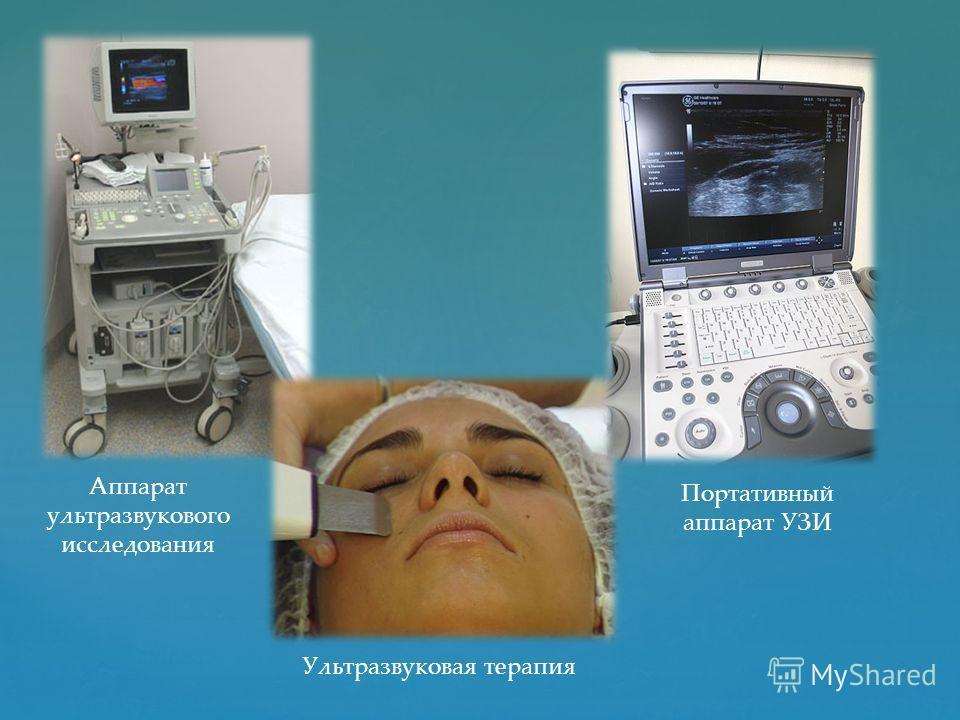 Аппарат ультразвукового исследования Ультразвуковая терапия Портативный аппарат УЗИ