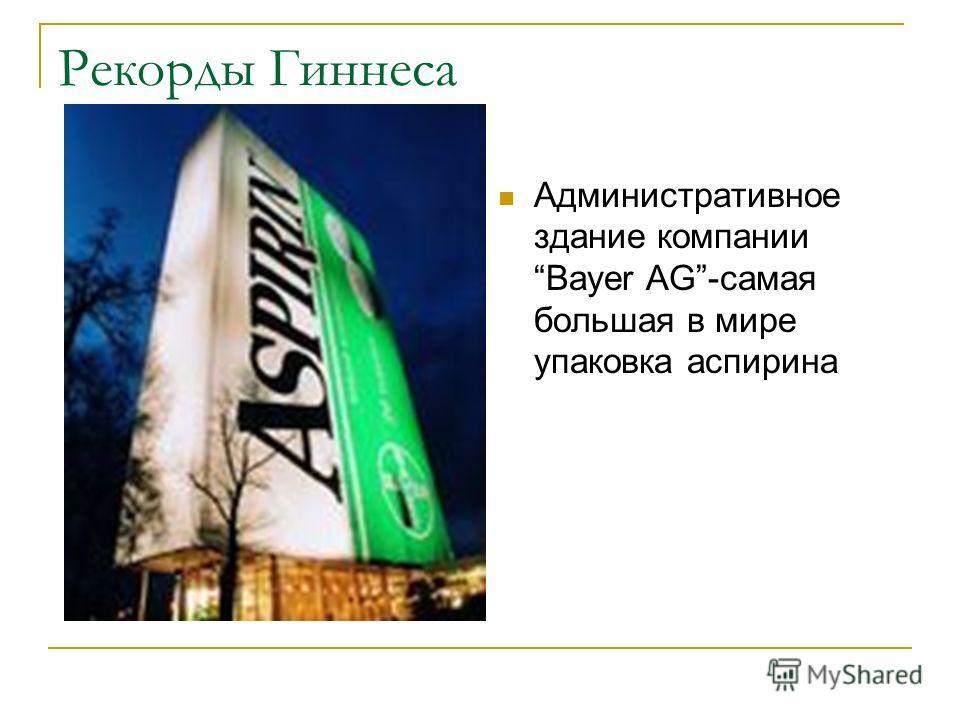 Рекорды Гиннеса Административное здание компании Bayer AG-самая большая в мире упаковка аспирина