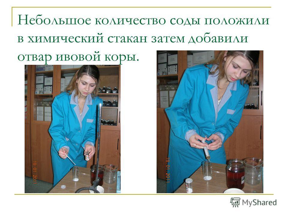 Небольшое количество соды положили в химический стакан затем добавили отвар ивовой коры.