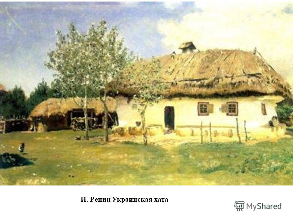 И. Репин Украинская хата