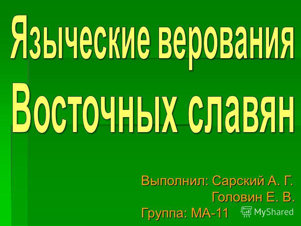 Выполнил: Сарский А. Г. Головин Е. В. Головин Е. В. Группа: МА-11
