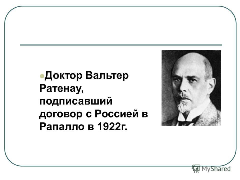 Доктор Вальтер Ратенау, подписавший договор с Россией в Рапалло в 1922г.