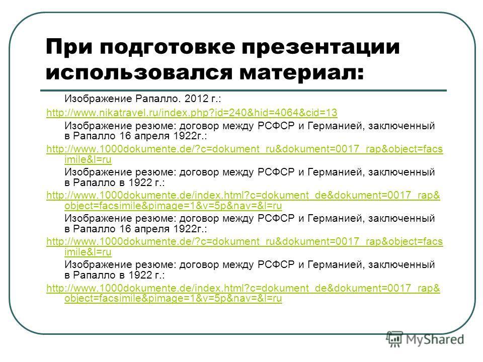 При подготовке презентации использовался материал: Изображение Рапалло. 2012 г.: http://www.nikatravel.ru/index.php?id=240&hid=4064&cid=13 Изображение резюме: договор между РСФСР и Германией, заключенный в Рапалло 16 апреля 1922г.: http://www.1000dok