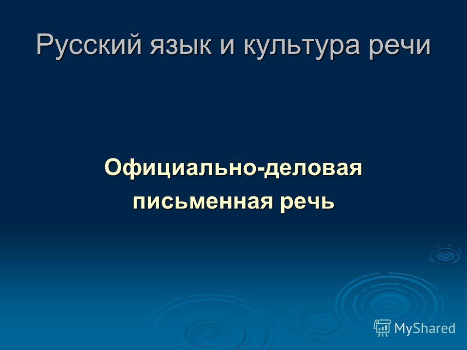 Русский язык и культура речи Официально-деловая письменная речь