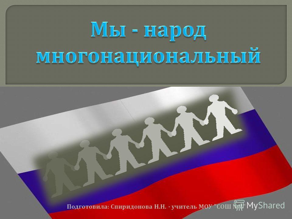 Подготовила : Спиридонова Н. Н. - учитель МОУ  СОШ 4