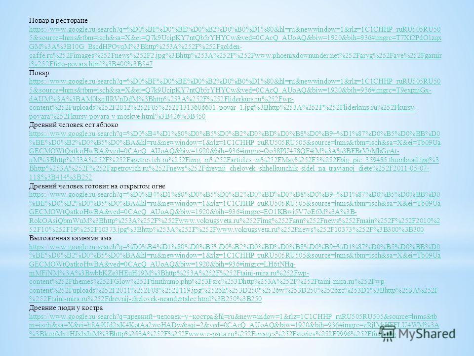 Повар в ресторане https://www.google.ru/search?q=%D0%BF%D0%BE%D0%B2%D0%B0%D1%80&hl=ru&newwindow=1&rlz=1C1CHHP_ruRU505RU50 5&source=lnms&tbm=isch&sa=X&ei=Q7k9UcipKY7ntQb5rYHYCw&ved=0CAcQ_AUoAQ&biw=1920&bih=936#imgrc=T7Xf2PdO1zqx GM%3A%3B10G_BscdHPOyqM