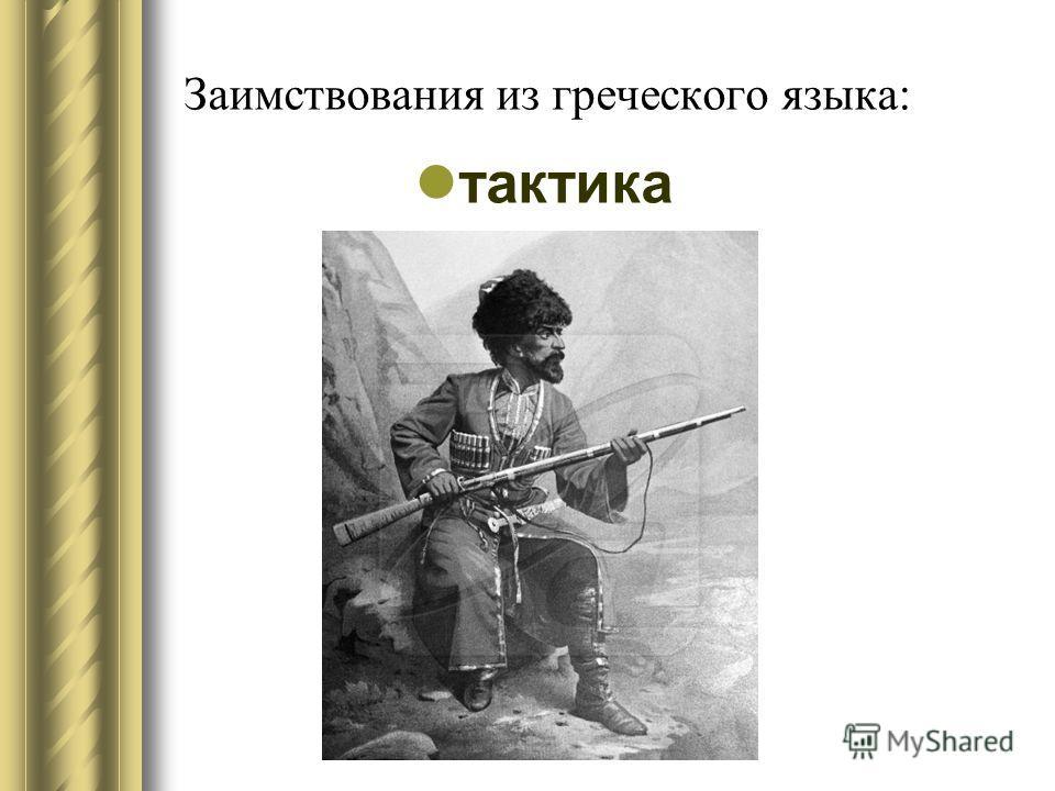Заимствования из греческого языка: тактика
