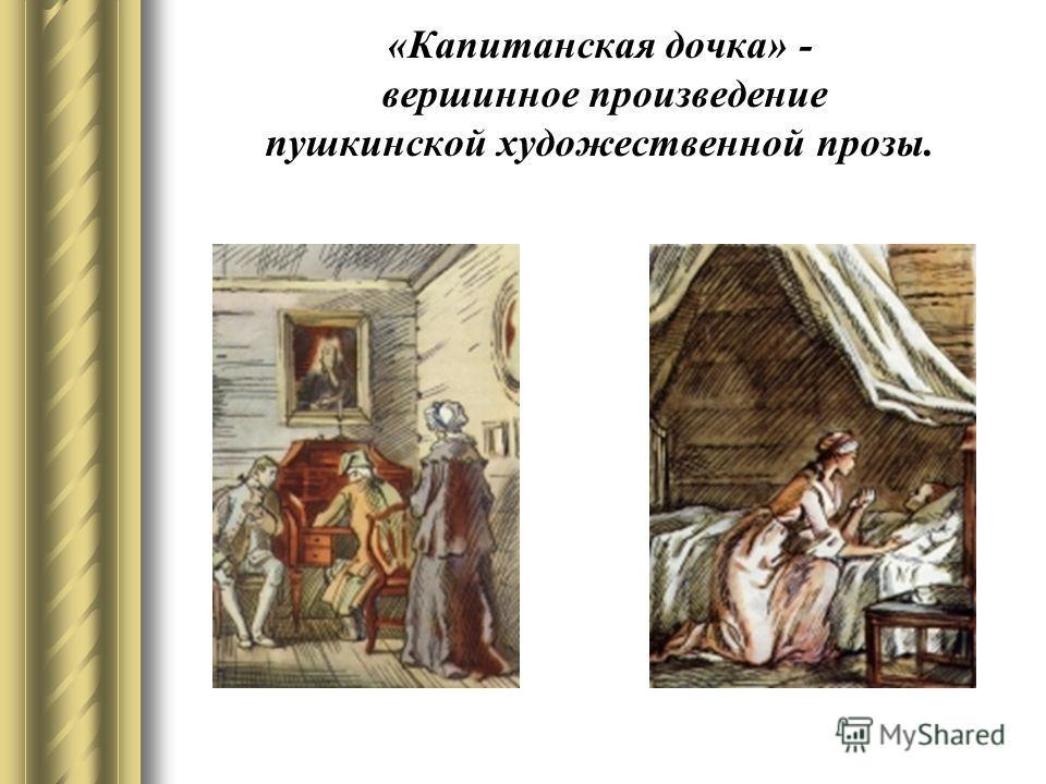 «Капитанская дочка» - вершинное произведение пушкинской художественной прозы.