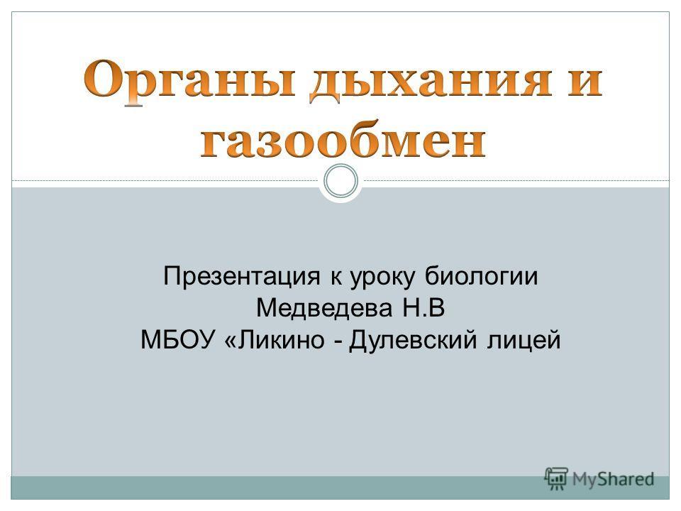 Презентация к уроку биологии Медведева Н.В МБОУ «Ликино - Дулевский лицей