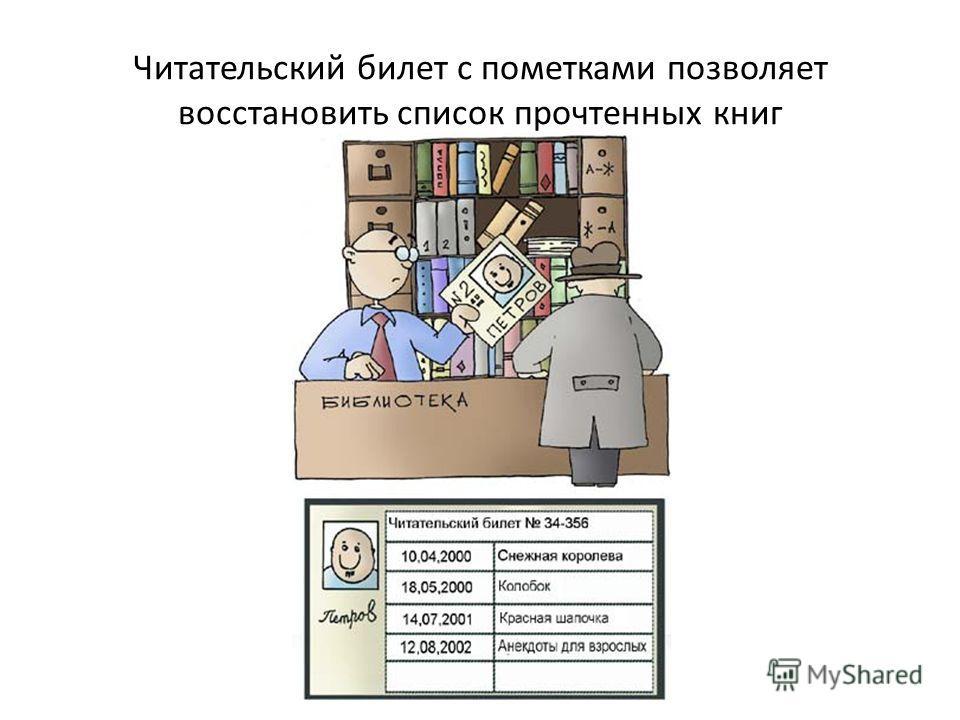 Читательский билет с пометками позволяет восстановить список прочтенных книг