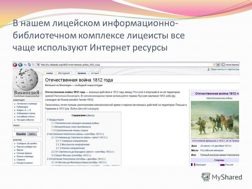 В нашем лицейском информационно- библиотечном комплексе лицеисты все чаще используют Интернет ресурсы