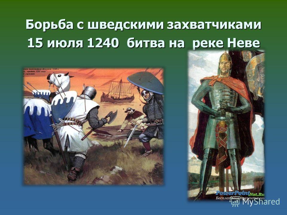 Борьба с шведскими захватчиками 15 июля 1240 битва на реке Неве