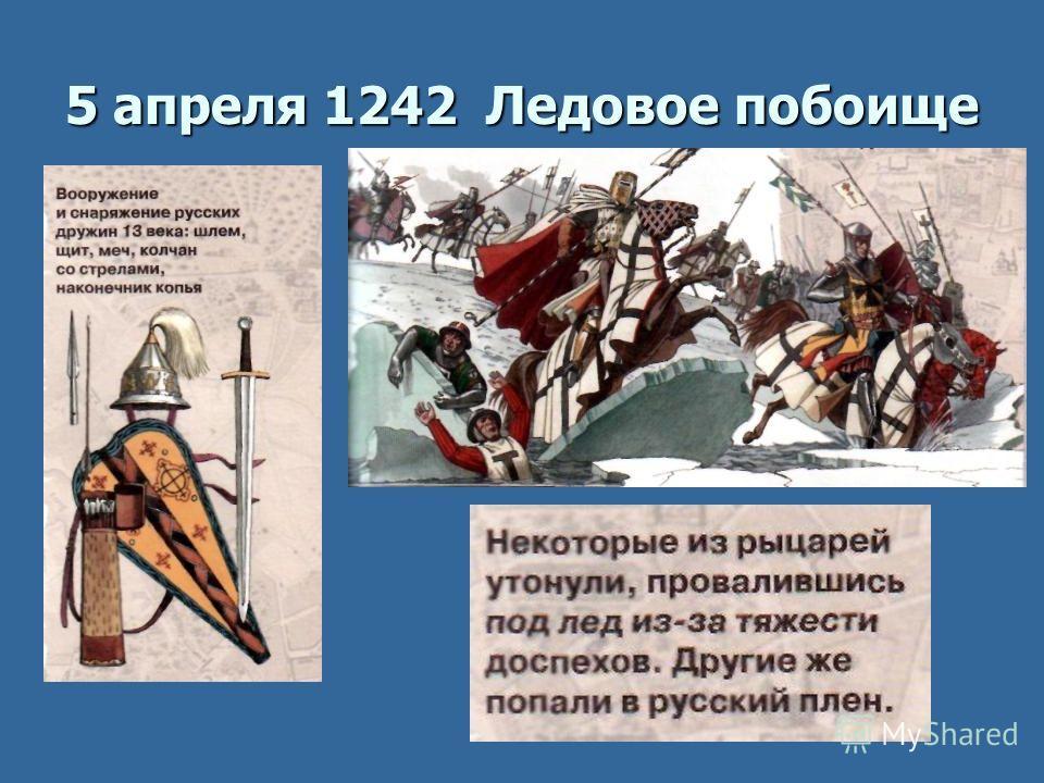 5 апреля 1242 Ледовое побоище