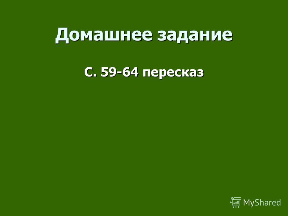 Домашнее задание С. 59-64 пересказ