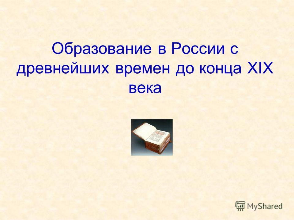 Образование в России с древнейших времен до конца XIX века