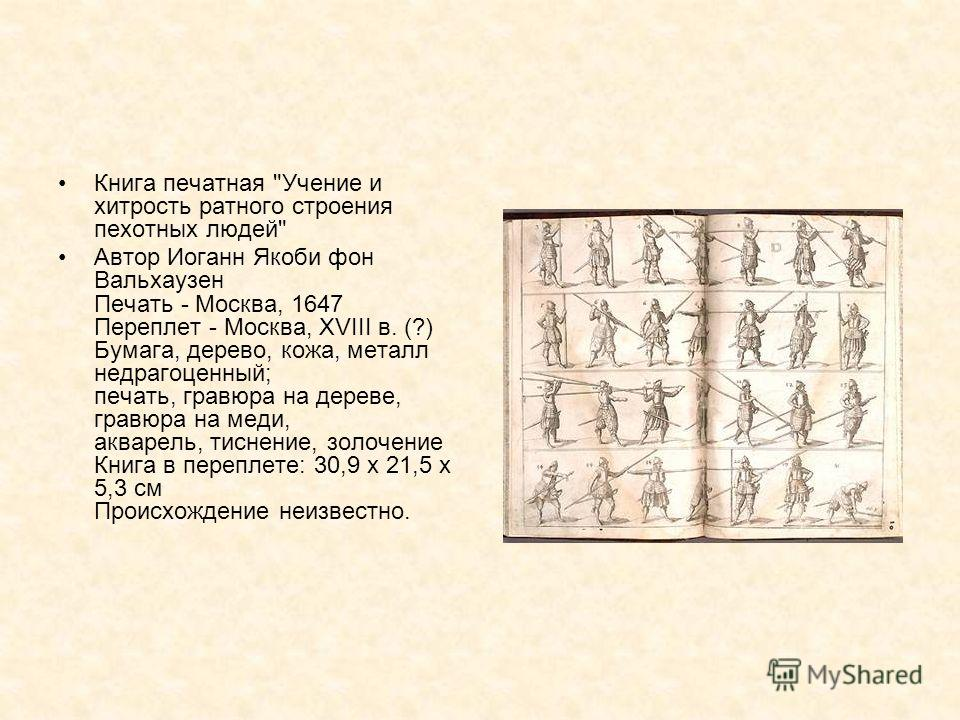 Книга печатная