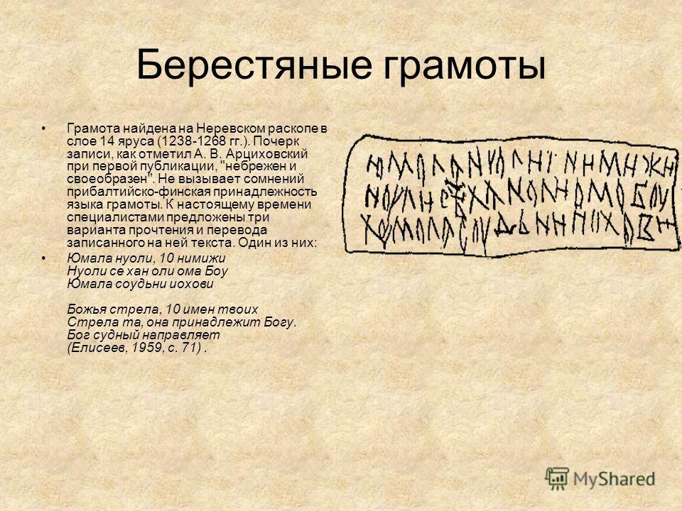 Берестяные грамоты Грамота найдена на Неревском раскопе в слое 14 яруса (1238-1268 гг.). Почерк записи, как отметил А. В. Арциховский при первой публикации,