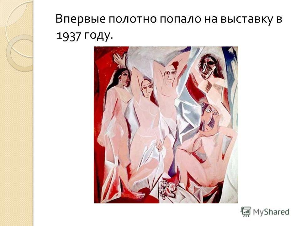 Впервые полотно попало на выставку в 1937 году.