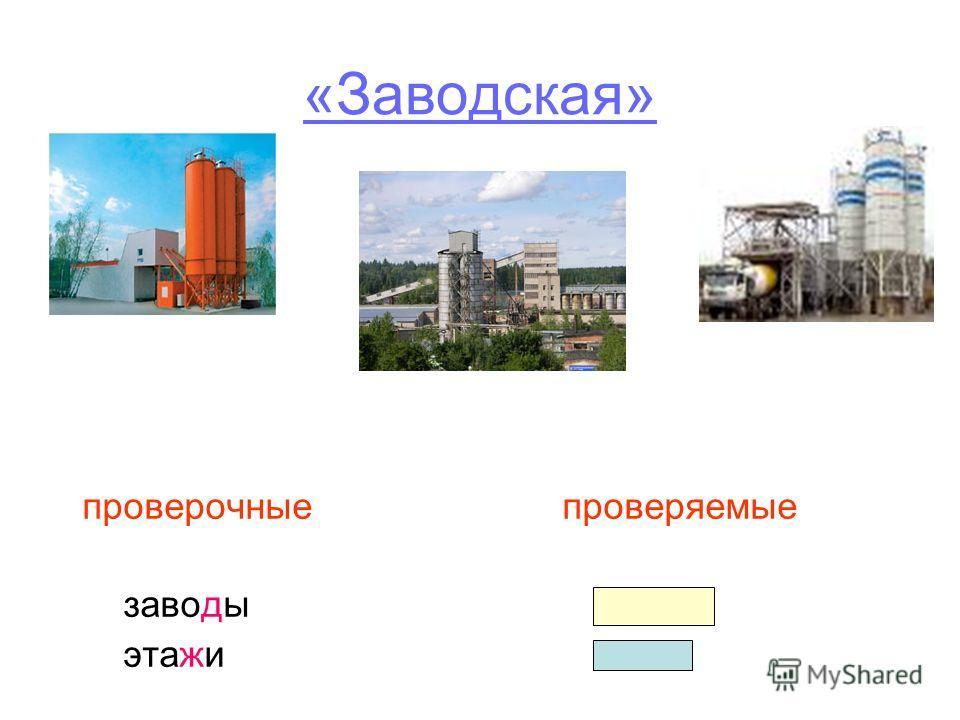 «Заводская» проверочные проверяемые заводы завод этажи этаж