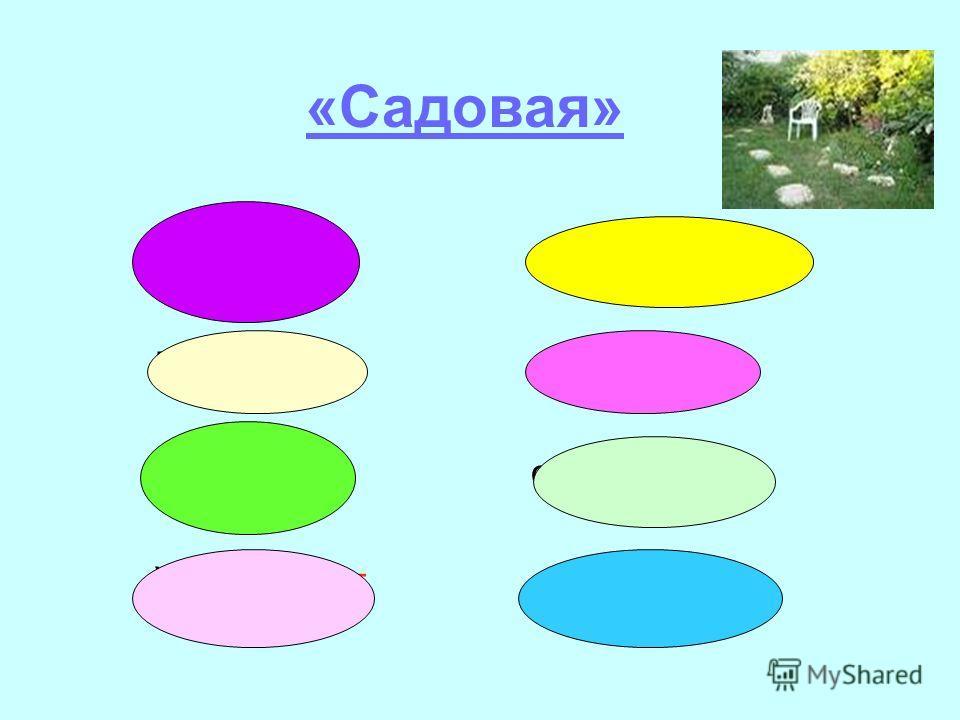 «Садовая» Сады - сад арбузы - арбуз Ряды - ряд грибы - гриб Льды - лед снега - снег Утюги - утюг зубы - зуб
