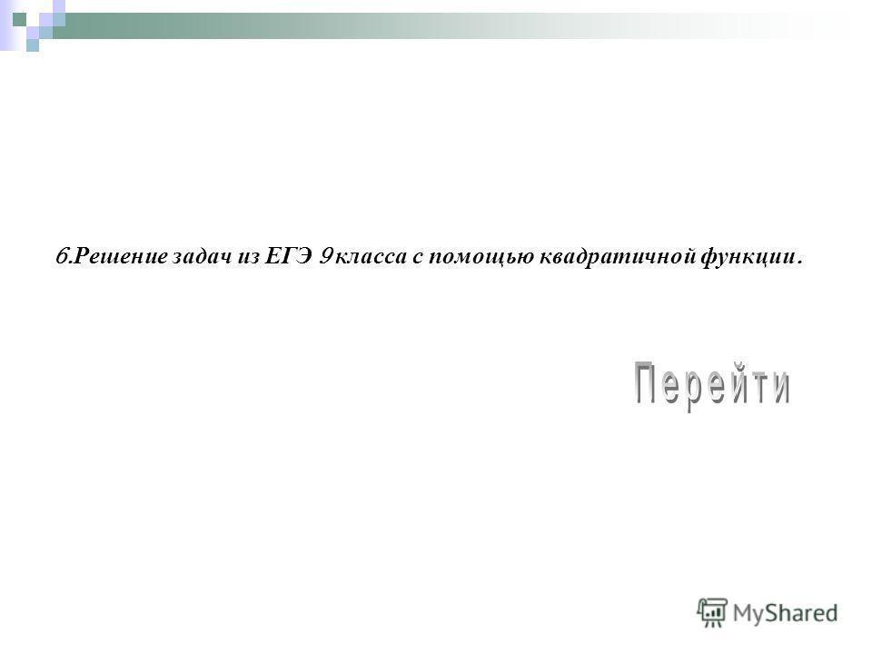 6. Решение задач из ЕГЭ 9 класса с помощью квадратичной функции.