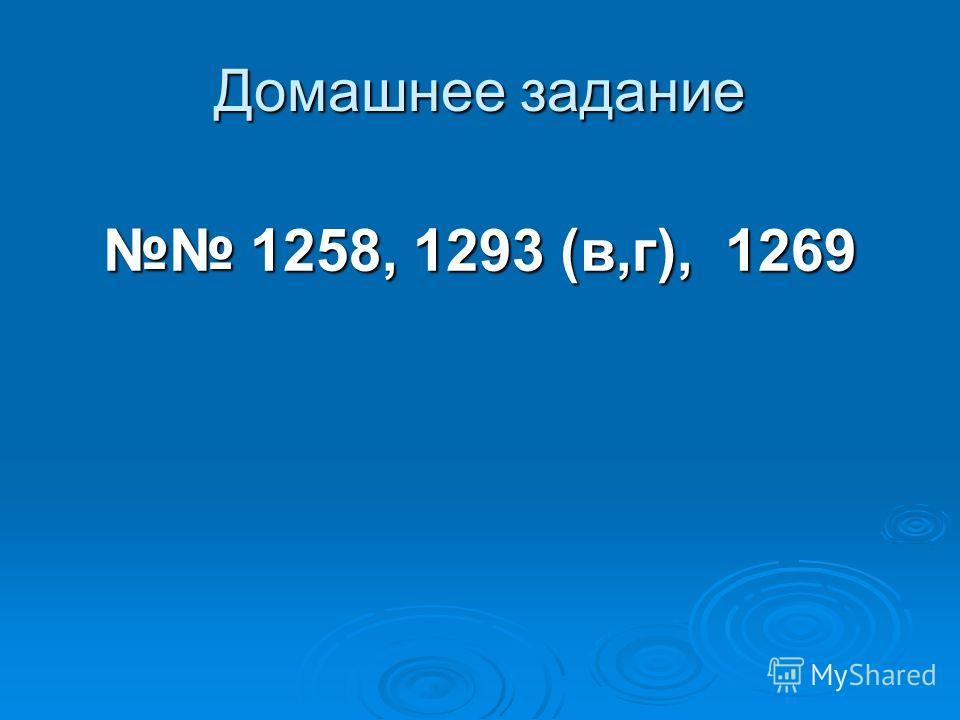 Домашнее задание 1258, 1293 (в,г), 1269 1258, 1293 (в,г), 1269