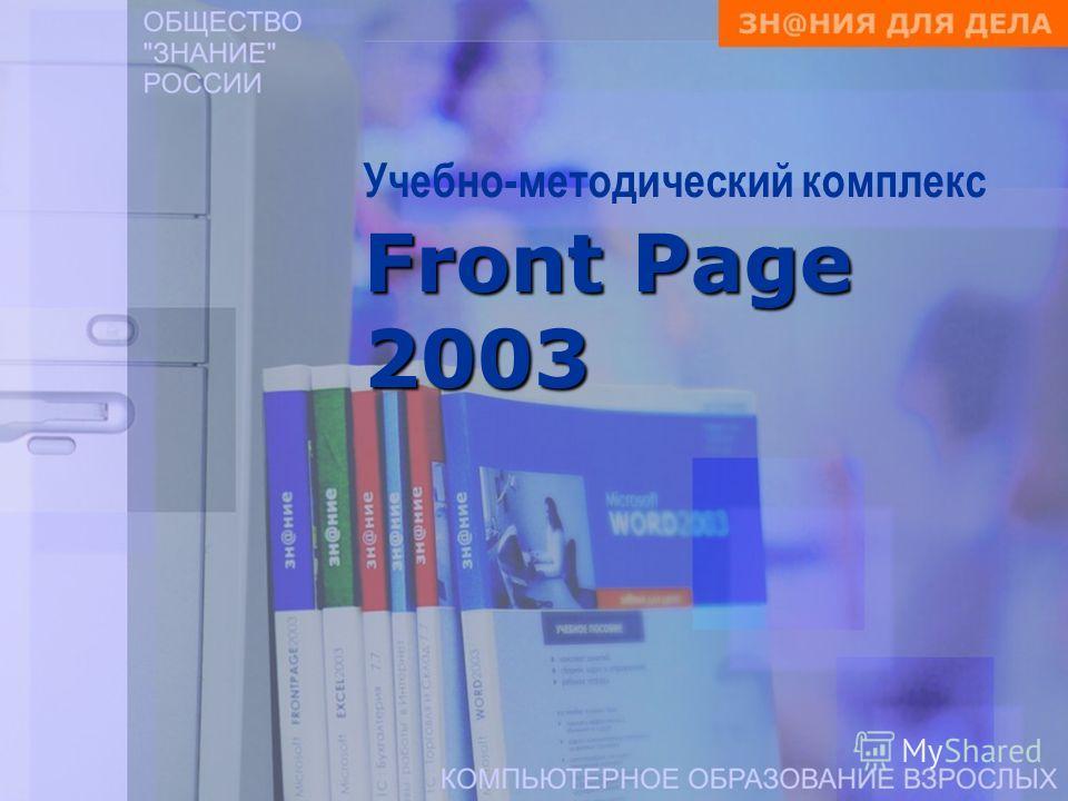 Front Page 2003 Учебно-методический комплекс Front Page 2003