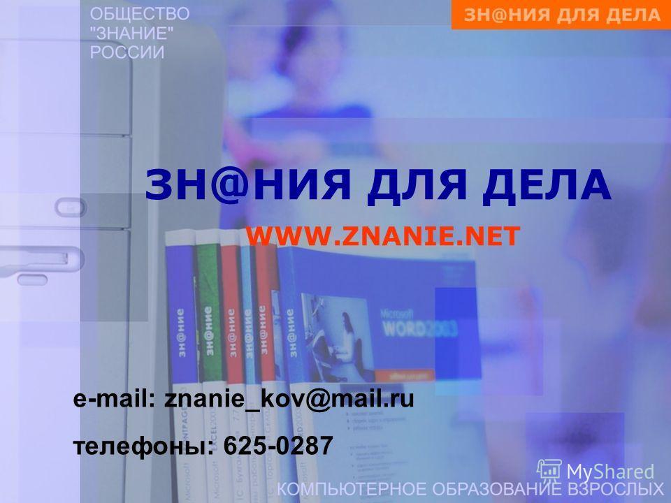 ЗН @ НИЯ ДЛЯ ДЕЛА WWW.ZNANIE.NET e-mail: znanie_kov@mail.ru телефоны: 625-0287