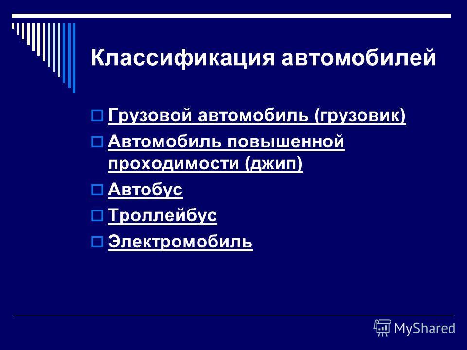 Классификация автомобилей Грузовой автомобиль (грузовик) Автомобиль повышенной проходимости (джип) Автобус Троллейбус Электромобиль