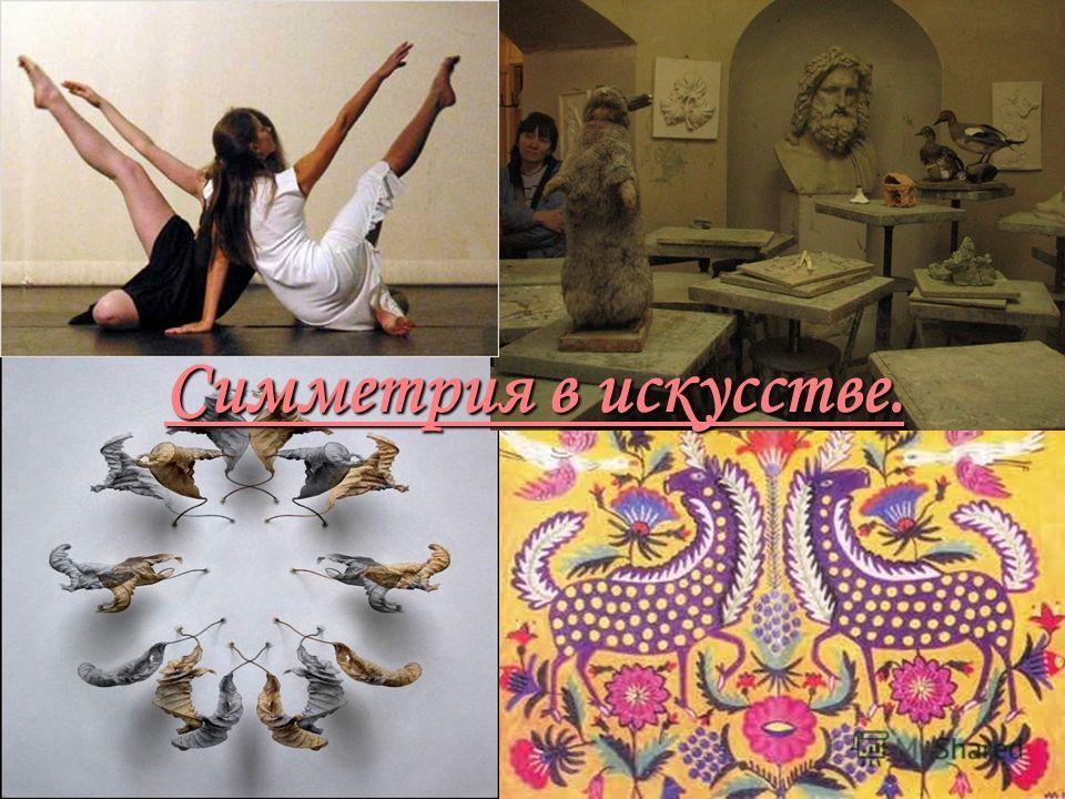 картинки симметрия в искусстве