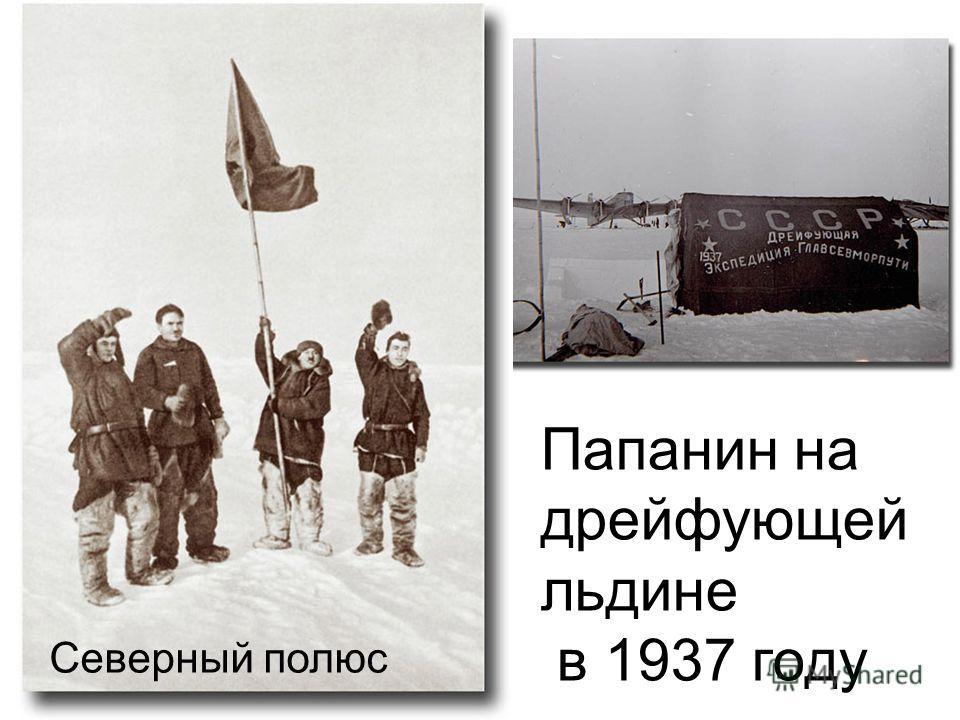 1937 Папанин на дрейфующей льдине в 1937 году Северный полюс