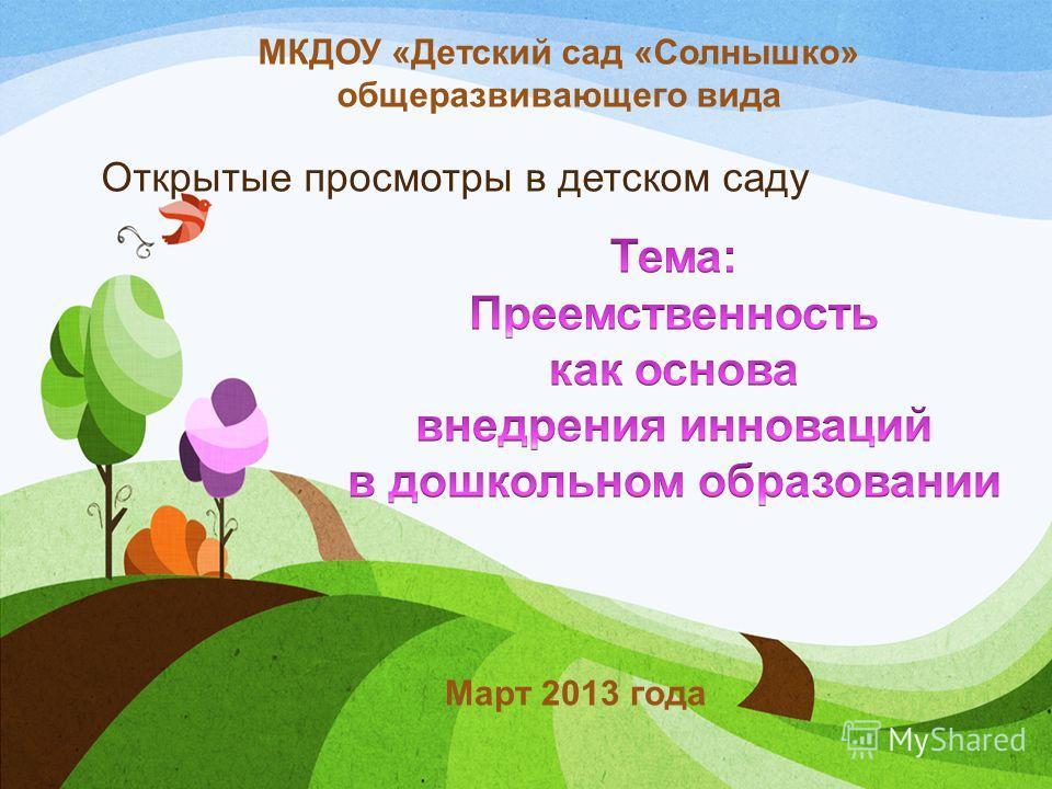 Открытые просмотры в детском саду Март 2013 года МКДОУ «Детский сад «Солнышко» общеразвивающего вида