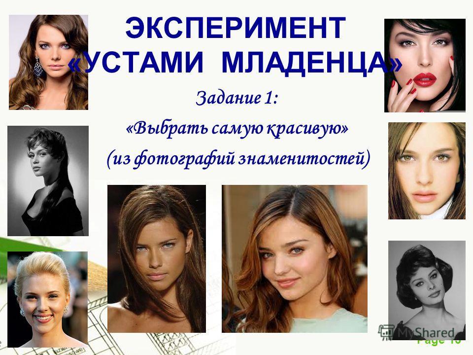 Page 13 ЭКСПЕРИМЕНТ «УСТАМИ МЛАДЕНЦА» Задание 1: «Выбрать самую красивую» (из фотографий знаменитостей)