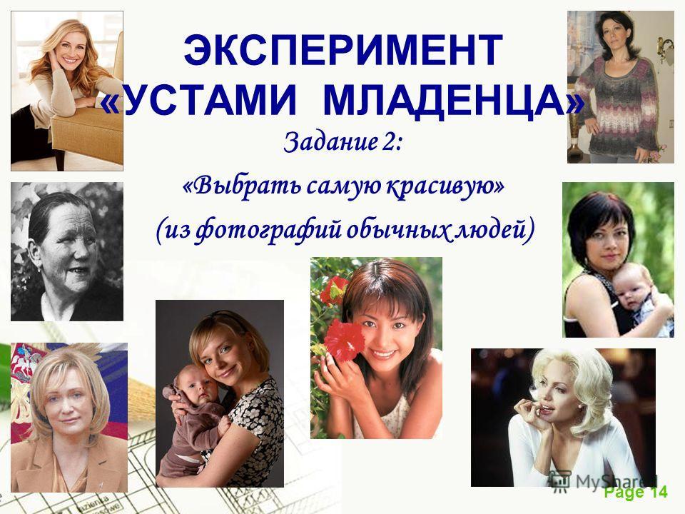 Page 14 ЭКСПЕРИМЕНТ «УСТАМИ МЛАДЕНЦА» Задание 2: «Выбрать самую красивую» (из фотографий обычных людей)