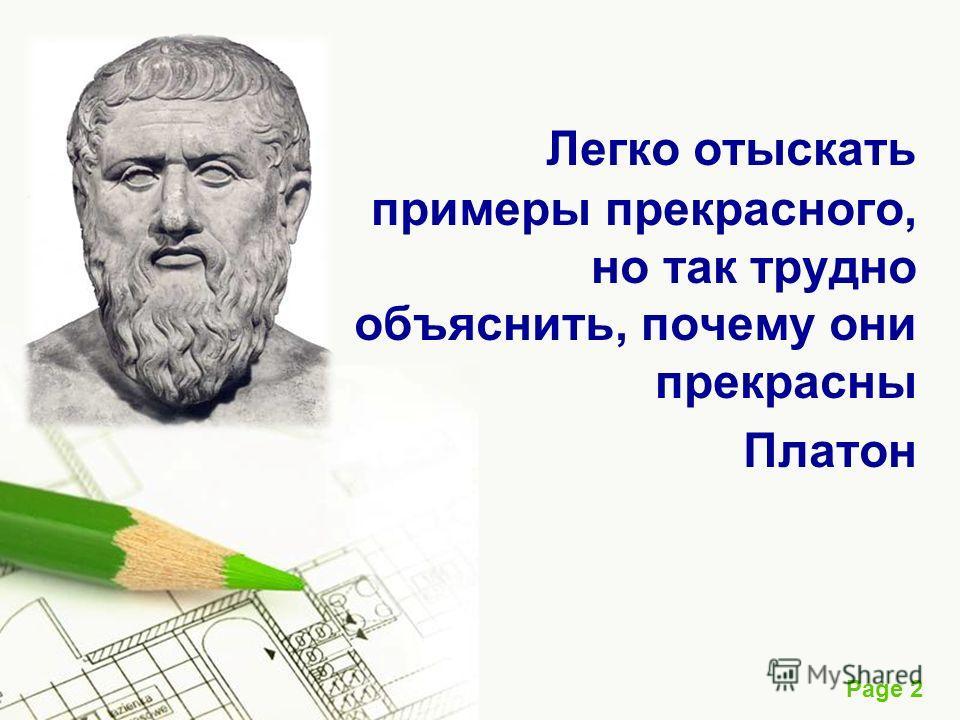 Page 2 Легко отыскать примеры прекрасного, но так трудно объяснить, почему они прекрасны Платон
