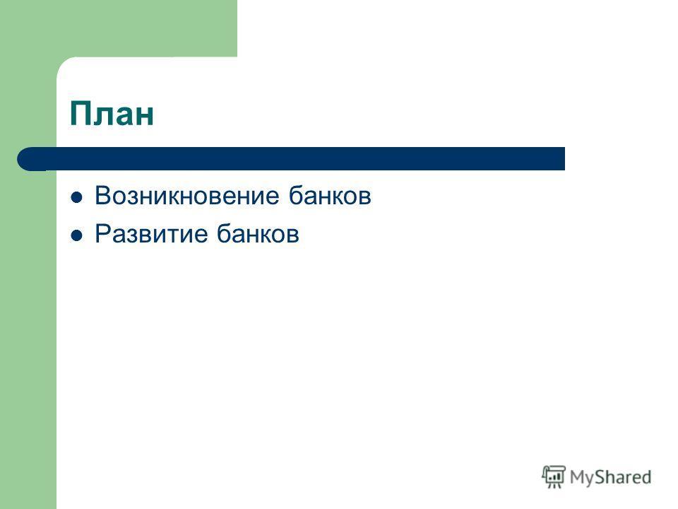 План Возникновение банков Развитие банков