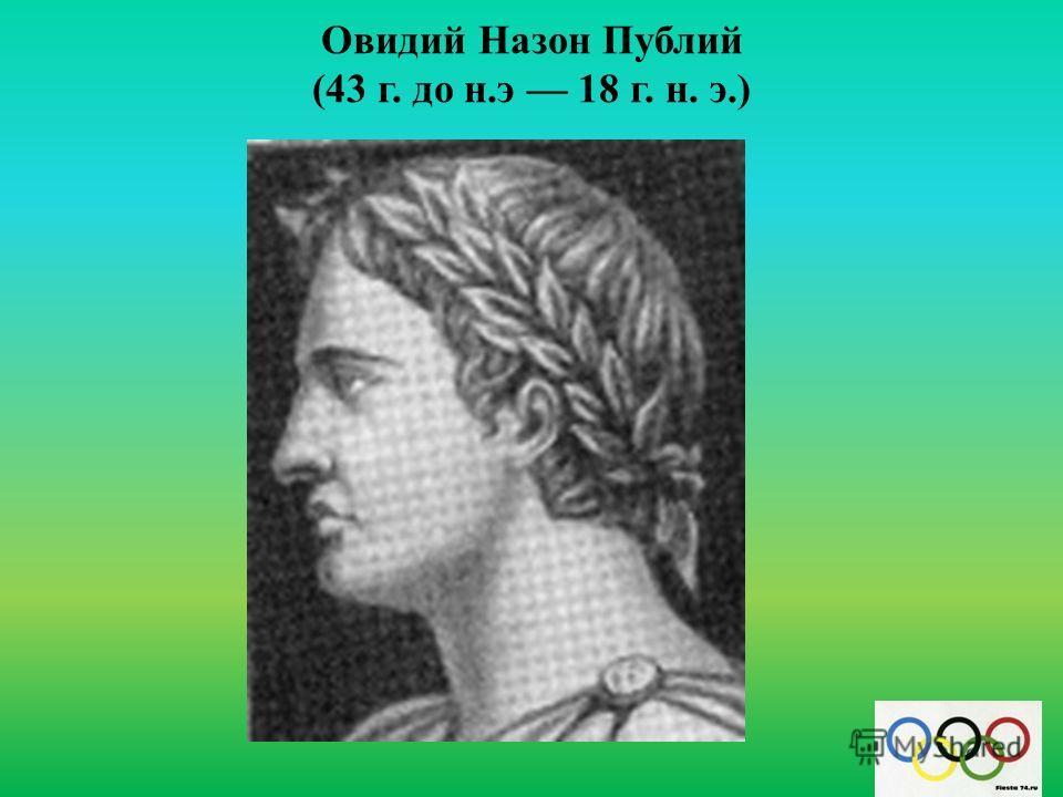 Овидий Назон Публий (43 г. до н.э 18 г. н. э.)