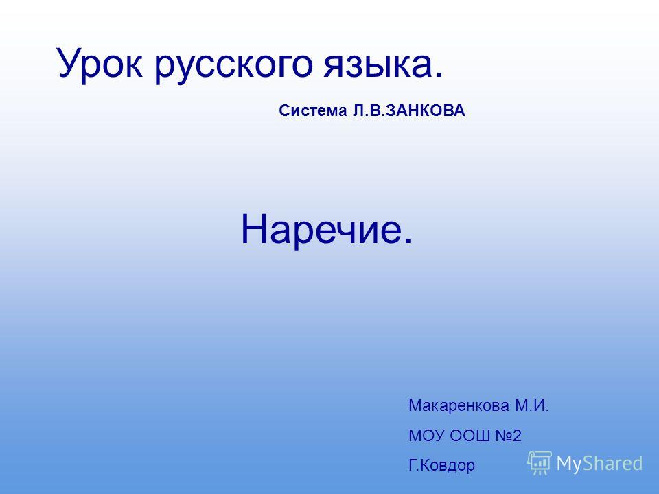 Урок русского языка. Система Л.В.ЗАНКОВА Макаренкова М.И. МОУ ООШ 2 Г.Ковдор Наречие.