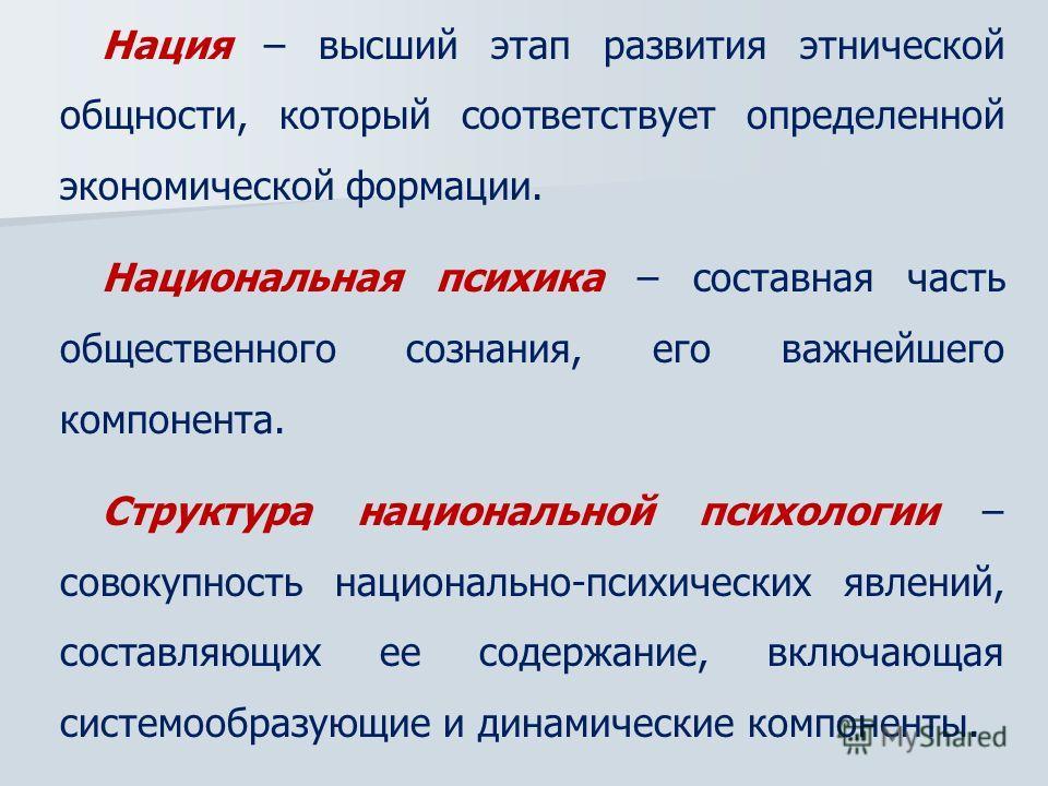 Презентация По Экономической Психологии