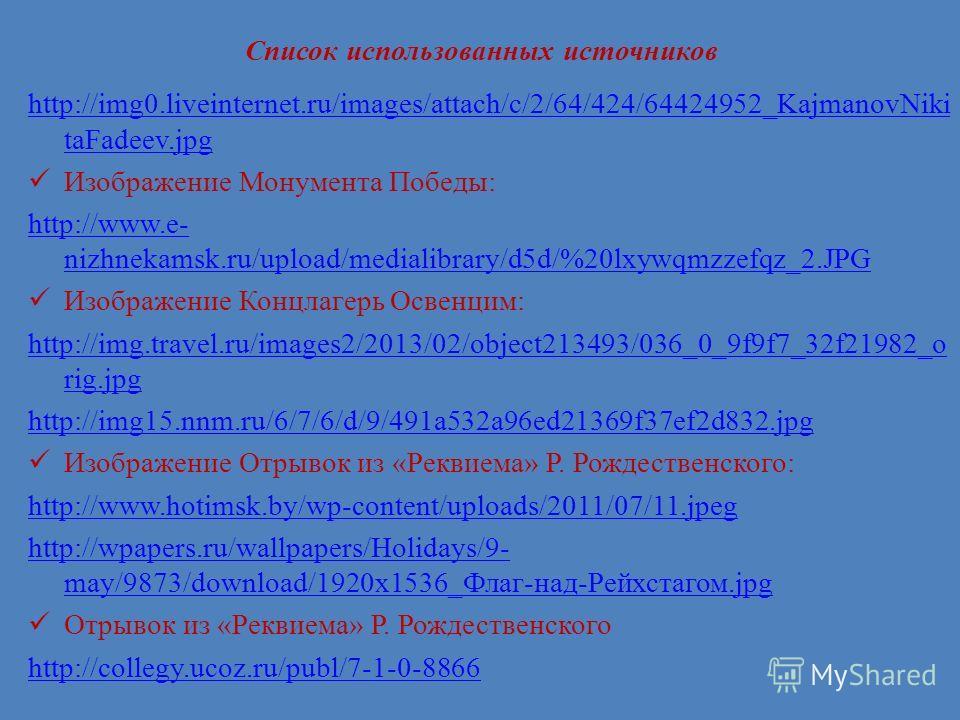 Список использованных источников http://img0.liveinternet.ru/images/attach/c/2/64/424/64424952_KajmanovNiki taFadeev.jpg Изображение Монумента Победы: http://www.e- nizhnekamsk.ru/upload/medialibrary/d5d/%20lxywqmzzefqz_2.JPG Изображение Концлагерь О