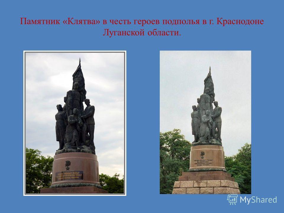 Памятник «Клятва» в честь героев подполья в г. Краснодоне Луганской области.
