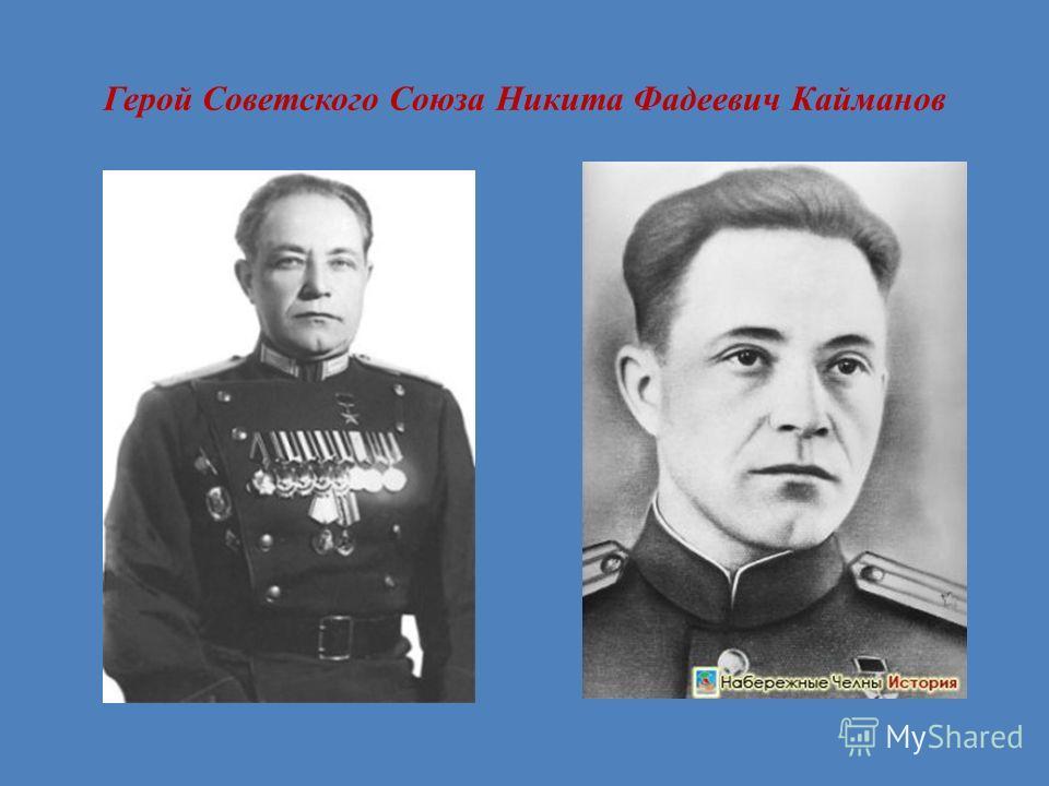 Герой Советского Союза Никита Фадеевич Кайманов