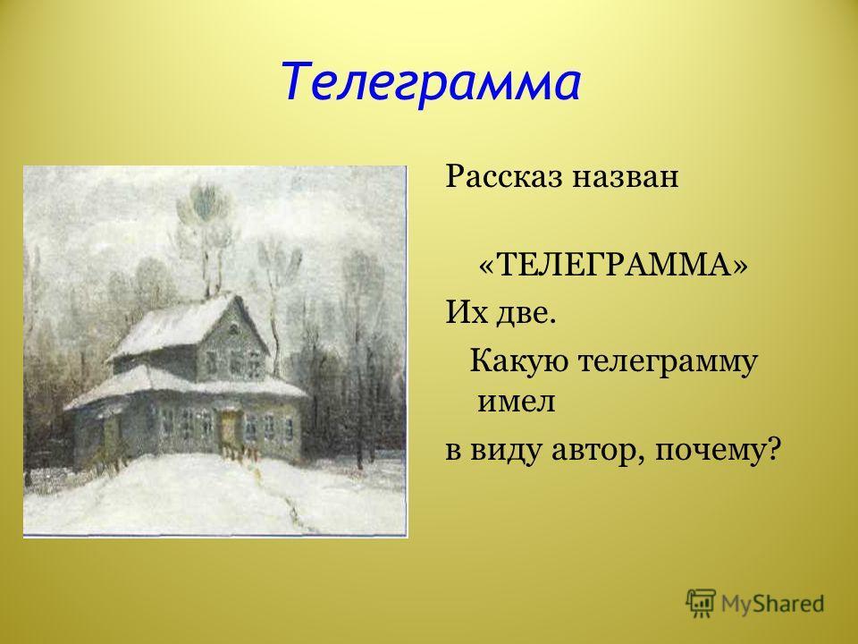 Телеграмма Рассказ назван «ТЕЛЕГРАММА» Их две. Какую телеграмму имел в виду автор, почему?