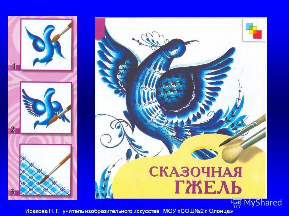 Исакова Н. Г. учитель изобразительного искусства МОУ «СОШ2 г. Олонца»