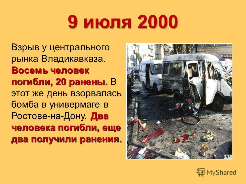 Восемь человек погибли, 20 ранены. Два человека погибли, еще два получили ранения. Взрыв у центрального рынка Владикавказа. Восемь человек погибли, 20 ранены. В этот же день взорвалась бомба в универмаге в Ростове-на-Дону. Два человека погибли, еще д